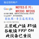 三星note5 N9200 N920S N920LK N920F N920AVPT谷歌账户锁 ID锁 FRP LOCK ON