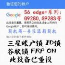 三星S6 EDGE+ G9280 G9287 G928A G928T G928F G928ILSK谷歌账户锁 FRP lock