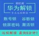 华为mate9 pro解激活锁 MHA-AL00 LON-AL10 MHA-L09 L29解谷歌锁
