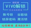 VIVO解谷歌锁 V1 V3 V5 PLUS V7 V7PLUS X9 Y21L Y51 Y51L Y53 Y55S解谷歌锁