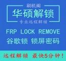 联想解谷歌锁 K6 Note PB1-770M  K33a42 S580  Z90a40 Vibe解谷歌锁