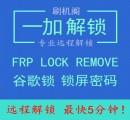 一加解谷歌锁 oneplus3t A3010 A5000 E1005 E1003 E1001 A0001 A0003 A3003 A0005解谷歌锁